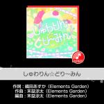 【ガルパ】楽曲は「しゅわりん☆どり~みん」をやるのが最もコスパがいいみたい!?