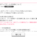 【ガルパ】「放置対策」実装きたー!ver.1.1.2アップデート公開!みんなの反応まとめ