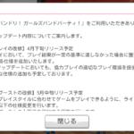 【ガルパ】4月下旬から放置対策実施キタ━━━(゚∀゚)━━━ッ!!