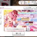 【悲報】プレミアムハッピーBOX 、二回目の購入から1200円 → 1500円に値上がりするwwwwwwwwww