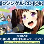 【バンドリ!】#3挿入歌『きらきら星』のCD化決定キタ━━━(゚∀゚)━━━ッ!!
