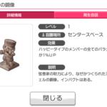 【ガルパ】いきなり「ミッシェルの銅像」追加きたー!運営の強制切断いい加減にしろ!