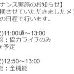 【ガルパ】昨日延期された協力プレイのメンテナンスは本日(5/23)の11時頃より開始!