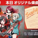 【ガルパ】新曲「Scarlet Sky」追加!良譜面だと話題に!