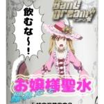 【ガルパ】飲みたい?バンドリ公式飲料「お嬢様聖水」キタ━━(゚∀゚)━━ッ!!(※コラ画像)
