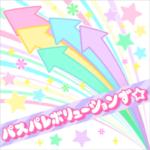 【ガルパ】「パスパレボリューションず☆」の譜面に『ハート』があるの気づいてた!?