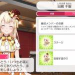 【ガルパ】千聖の花音誕生日お祝いメッセージ追加キタ━━━(゚∀゚)━━━ッ!!