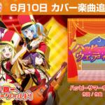 【ガルパ】明日「ハッピーサマーウェディング」追加予定キタ━━(゚∀゚)━━ッ!! プレイ動画も公開!レベル26はありそう!?