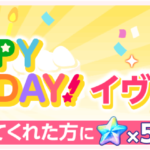 【ガルパ】6月27日は若宮イヴちゃんの誕生日!みんなの反応まとめ!