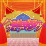 【ガルパ】新曲「ハッピーサマーウェディング」配信キタ━━(゚∀゚)━━ッ!! さすここカバー!簡単楽しい良譜面!?みんなの感想と譜面情報まとめ!