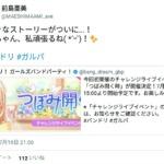 【ガルパ】前島さんのツイートから次イベはパスパレ特攻確定か・・・!?