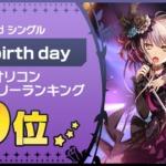 【ガルパ】「Re:birth day」オリコンランクイン!記念スター100個配布キタ━━(゚∀゚)━━ッ!! みんなの反応まとめ!