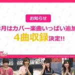 【ガルパ】8月にカバー楽曲を4曲追加!