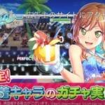 【ガルパ】リサ姉の水着広告もキタ━━━(゚∀゚)━━━ッ!!
