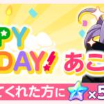 【ガルパ】7月3日は宇田川あこちゃんの誕生日!みんなの反応まとめ!