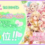 【ガルパ】パスパレ5人の「練習着」ライブ衣装配布開始日が『7月19日』に決定!