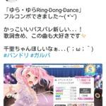 【ガルパ】前島さん「ゆら・ゆらRing-Dong-Dance」フルコンボ達成!音ゲー上手だなあ!!