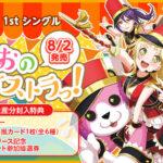 【お知らせ】8月2日、ハロハピ!1stシングル発売!ハロハピもリリイベキタ━━(゚∀゚)━━ッ!!