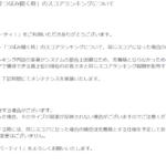 【お知らせ】7/30の11時よりメンテナンスを実施!スコアランキングの不具合を修正する模様!