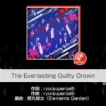 【ガルパ】8月のカバー2曲目はRoseliaが歌う「The Everlasting Guilty Crown」!一部プレイ動画を先行公開!『ギルティクラウン』のOPきたー!