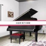 【ガルパ】ピアノが自室にあるネトゲ好きとかやっぱりんりんすげえわ