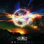 【ガルパ】8/30発売!Roselia 3rd Single「熱色スターマイン」の試聴動画キタ━━(゚∀゚)━━ッ!!(※動画)