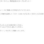 【お知らせ】Roseliaの3rdシングル「熱色スターマイン」発売記念で「スター×100」配布キタ━━━(゚∀゚)━━━ッ!!