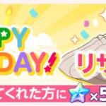 【ガルパ】8月25日は今井リサちゃんの誕生日!お祝いセリフ&みんなの反応まとめ!