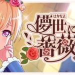 【お知らせ】次回イベント「儚世に咲く薔薇の名は」の告知キタ━━(゚∀゚)━━ッ!! かおちさイベントか!?