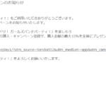 【お知らせ】Google Play ギフトカードの増量キャンペーンキタ━━(゚∀゚)━━ッ!!