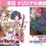 【ガルパ】Poppin'Partyの新曲「夏のドーン!」追加!感想まとめ!