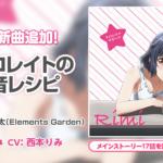 【ガルパ】りみキャラソン「チョコレイトの低音レシピ」追加!EXレベル『25』!感想まとめ!止まらない新曲ラッシュ!!!