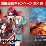 【ガルパ】新曲「アスノヨゾラ哨戒班」追加!EXレベル『26』!みんなの感想まとめ!