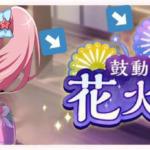 【ガルパ】イベントバナーの有咲の身体を「丸山」と「美咲」が乗っ取る!!(※コラ画像)