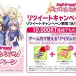 【ガルパ】ローソンコラボリツイートキャンペーン第二弾開始!10,000RT達成でゲーム内アイテムセットプレゼント!