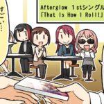 【ガルパ】4コマ第31話「Afterglow CD発売!」公開!感想まとめ!蘭パパwww
