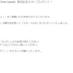 【お知らせ】Poppin'Party 7thシングル「Time Lapse」発売記念で「スター×100」プレゼント!