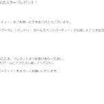 【ガルパ】東京ゲームショウ2017出展記念で「スター×100」プレゼント!