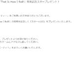 【お知らせ】Afterglow 1stシングル「That Is How I Roll!」発売記念!「スター×100」プレゼント!