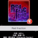 【ガルパ】明日(9/25)追加予定!カバー楽曲「Red fraction」のプレイ動画一部先行公開きたー!(※動画)