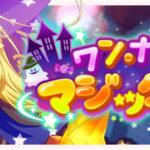 【ガルパ】「ワン・ナイト・マジックガチャ」みんなの結果報告まとめ!