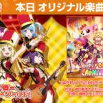 【ガルパ】新オリジナル楽曲「YAPPY!SCHOOL CARNIVAL☆彡」追加!EXレベル『25』!感想まとめ!縦連ワロタ