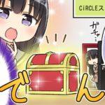 【ガルパ】4コマ第42話「燐子とかいしんのいちにち」公開!感想まとめ!あこプロデュースの誕生日サプライズ!