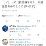 【ガルパ】りんりん、シャープ公式Twitterに誕生日をお祝いされる
