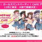 【ガルパ】12月に東京・大阪で「ガルパカフェ アンコール」の開催決定!ボーカル5人のサンタちびキャラや新メニューが登場!(※画像)