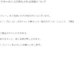 【お知らせ】友希那「イェーイwwww」新メンバー紹介で別のキャラクターボイスが再生される不具合のお知らせ!【10/11 19:35追記】
