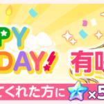 【ガルパ】10月27日は市ヶ谷有咲ちゃんの誕生日!お祝いセリフ&みんなの反応まとめ!