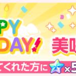 【ガルパ】10月1日は奥沢美咲ちゃんの誕生日!お祝いセリフ&みんなの反応まとめ!