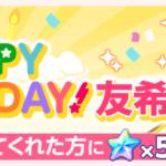 【ガルパ】10月26日は湊友希那ちゃんの誕生日!お祝いセリフ&みんなの反応まとめ!