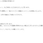 【お知らせ】10月11日16時より「協力ライブ」の機能メンテナンスが実施される模様